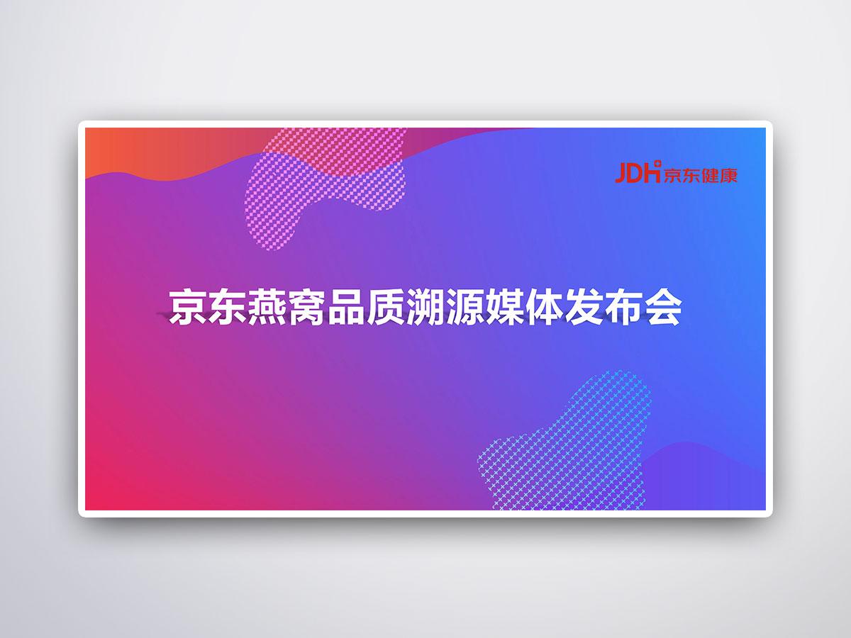 京東商城:11.11燕窩爆品傳播