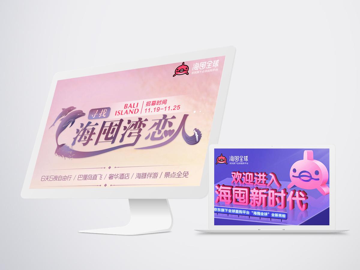京東-黑五海囤節&全球購品牌升級