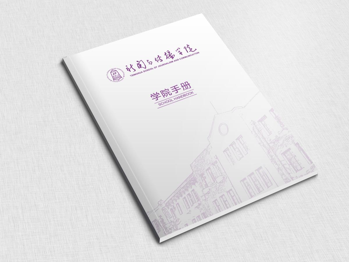 清華-新聞與傳播學院畫冊