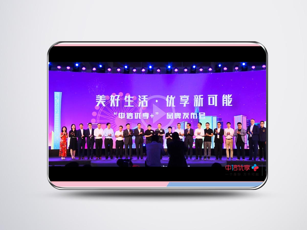 0917中信优享+  周年视频